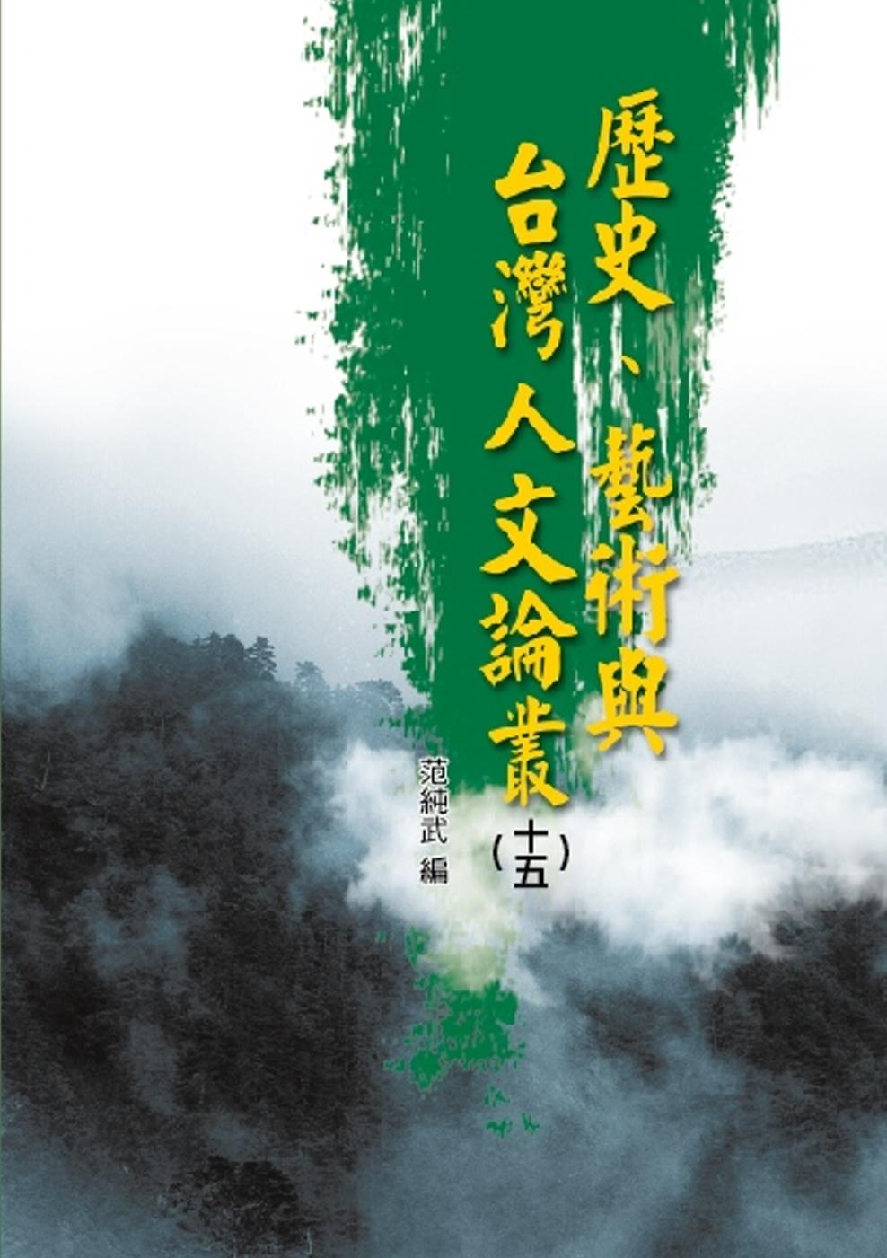 歷史、藝術與台灣人文論叢(15)