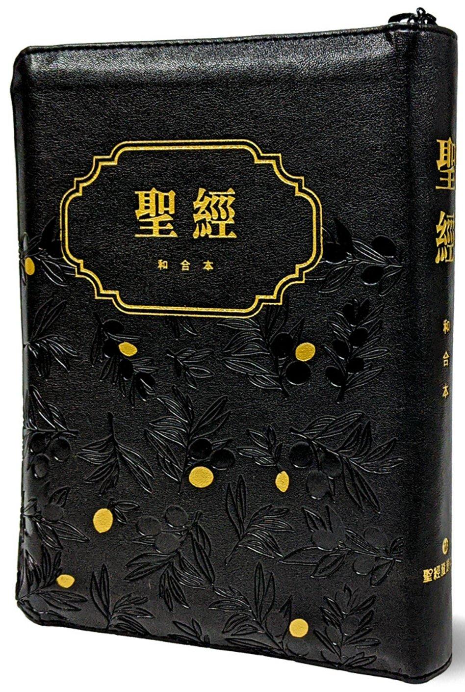 聖經:和合本(褐金色儷皮壓紋拉鍊索引金邊精裝)