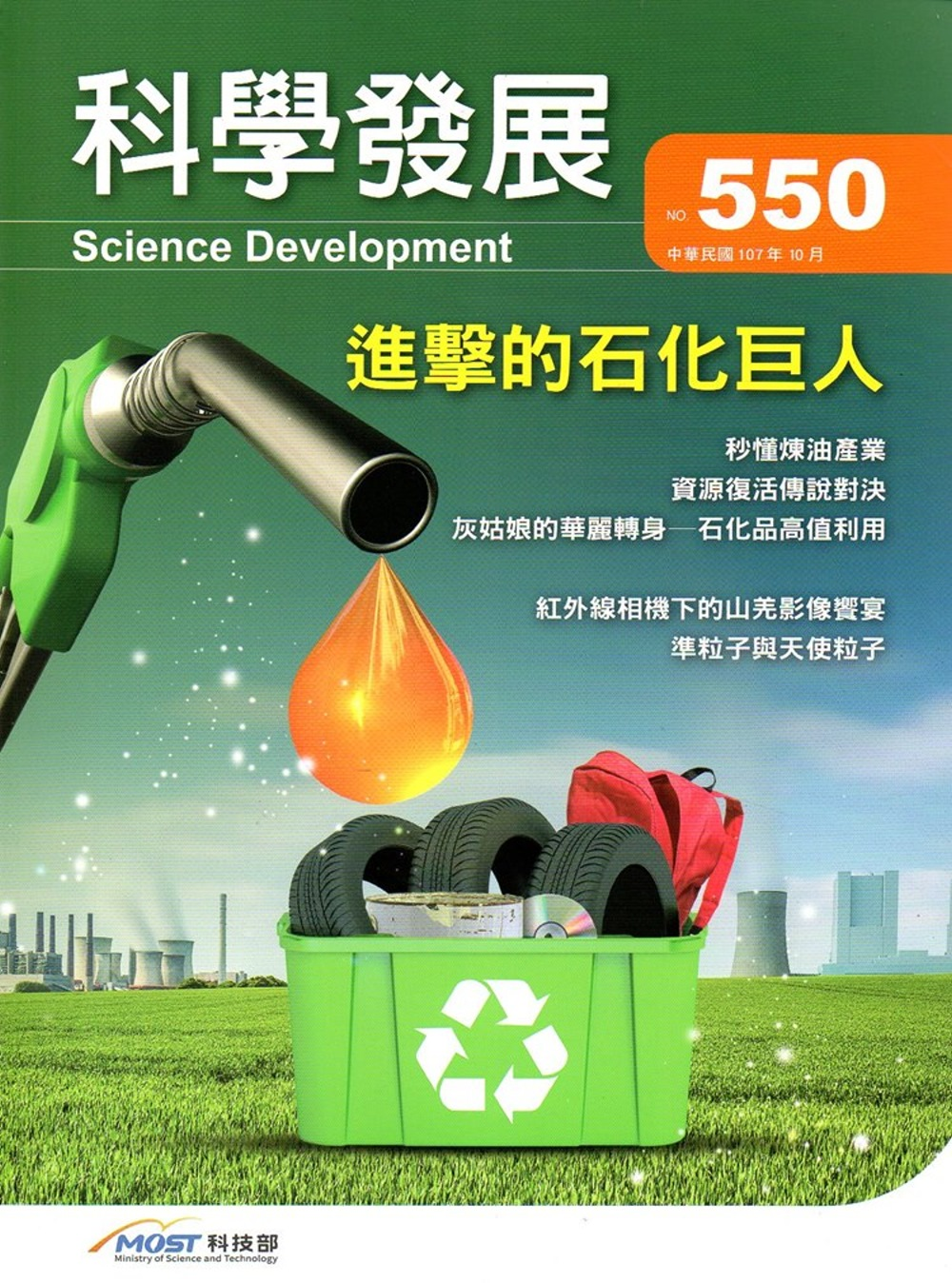 科學發展月刊第550期(107/10)