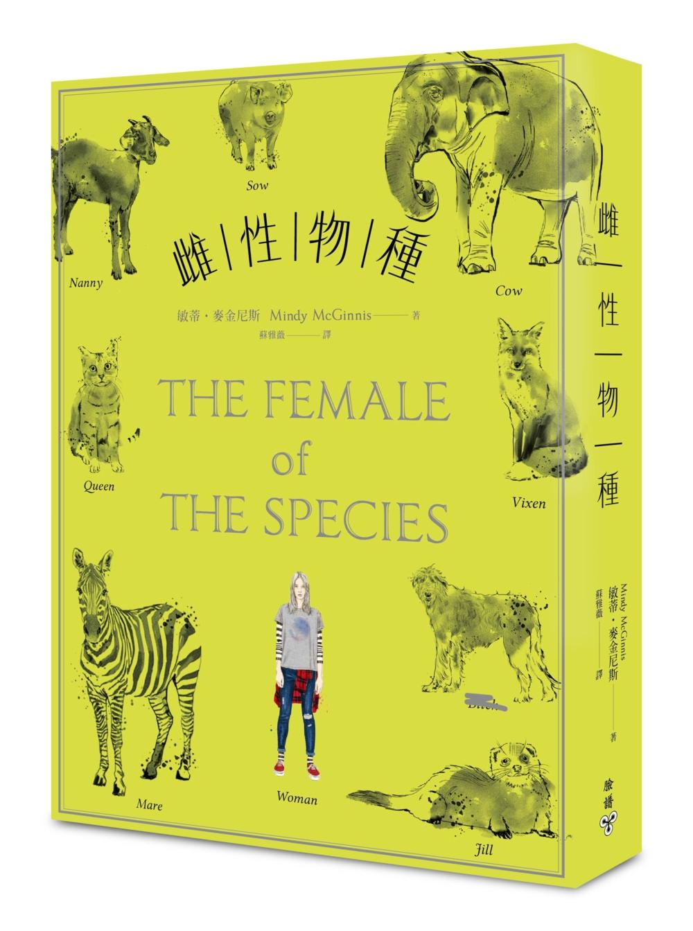 雌性物種(限量贈設計款長形筆記本)