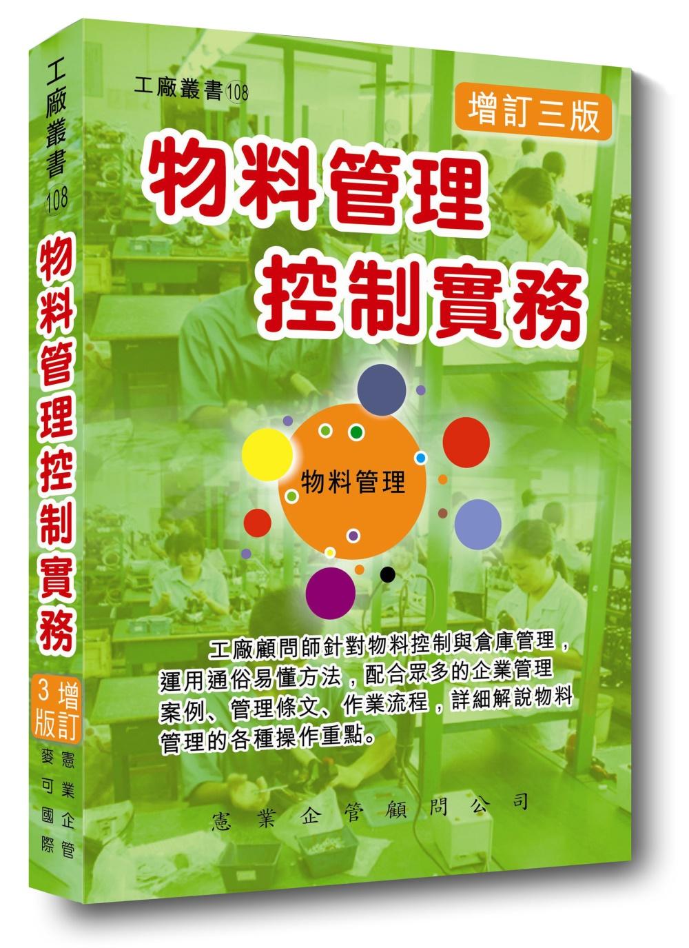 物料管理控制實務(增訂三版)