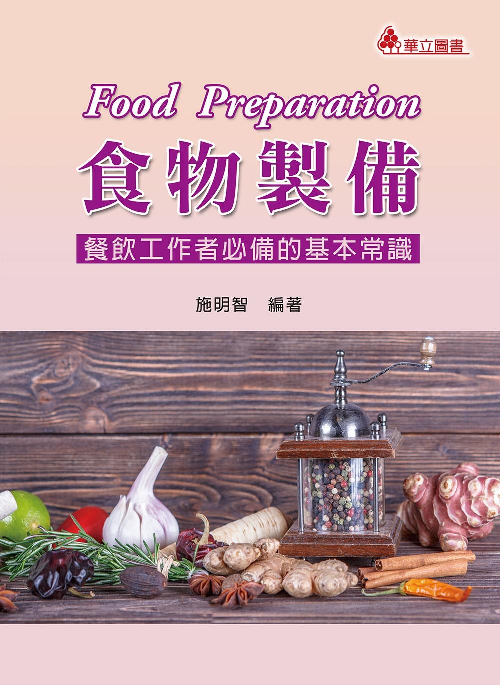 食物製備(三版)