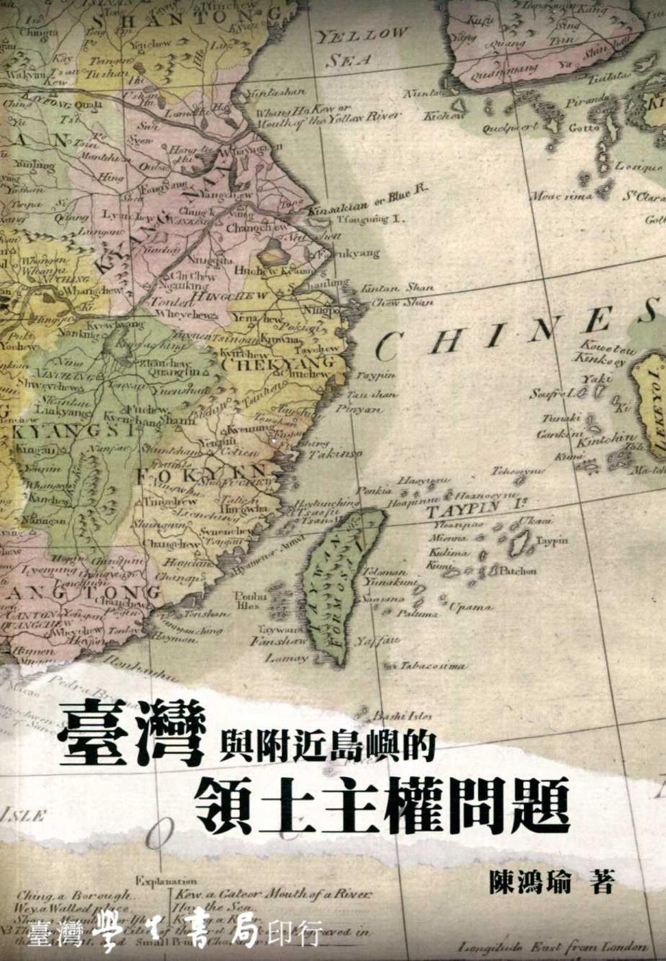 台灣與附近島嶼的領土主權問題