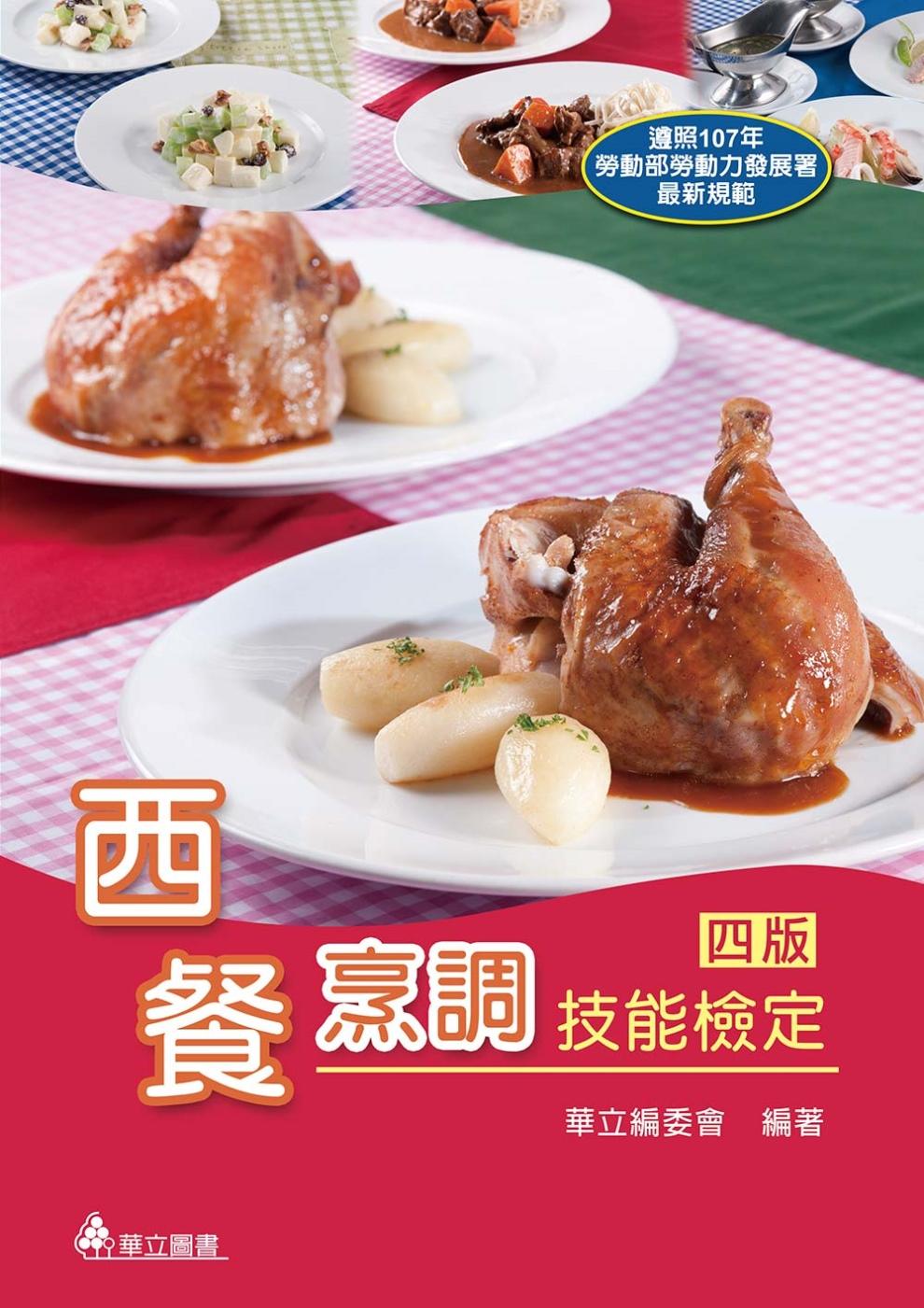 西餐烹調技能檢定(四版)