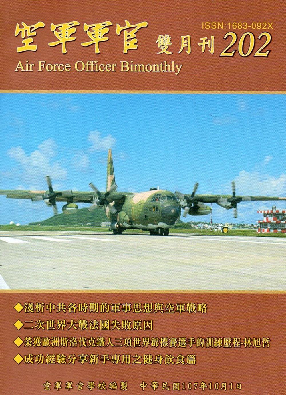 空軍軍官雙月刊202[107.10]
