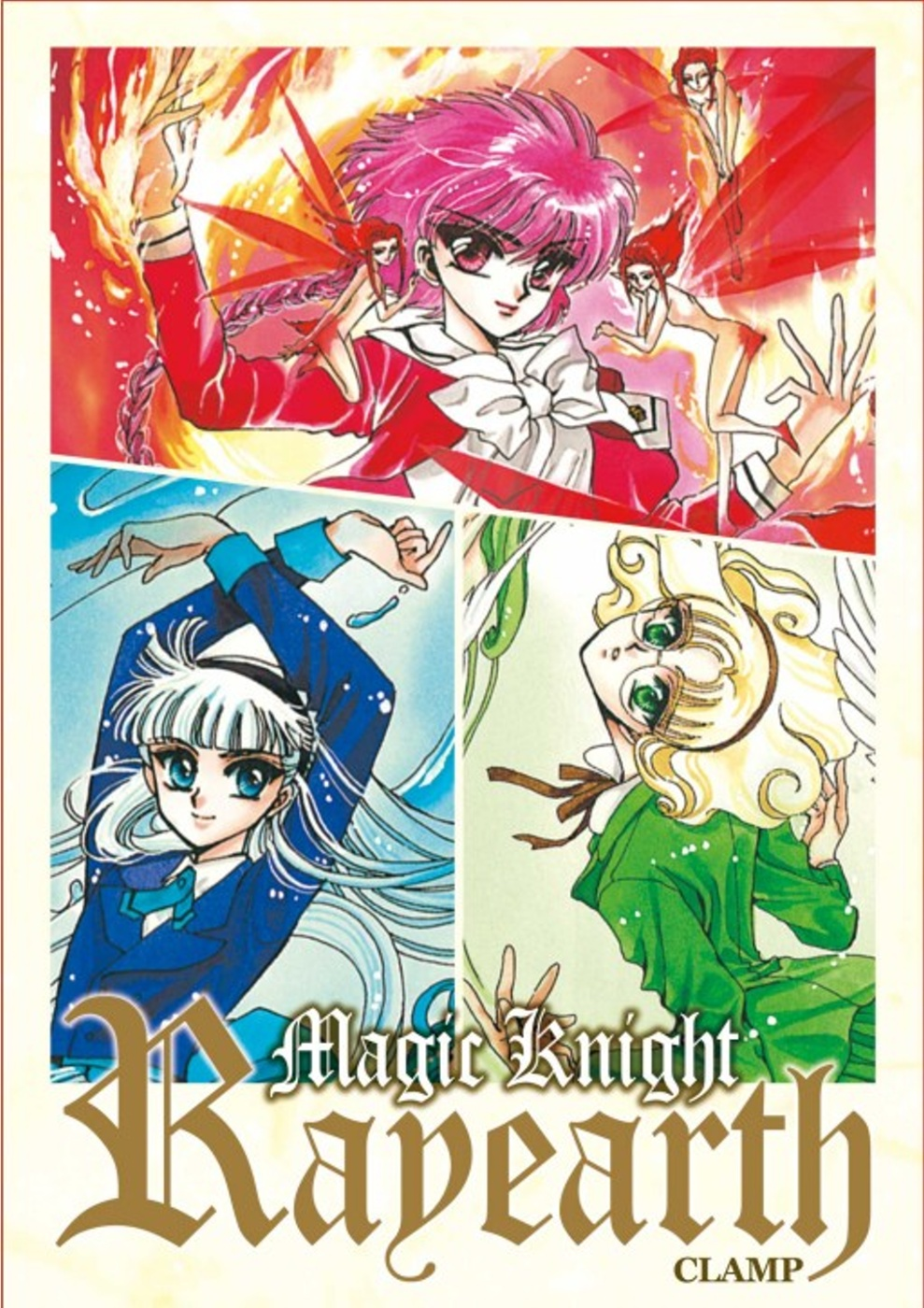 魔法騎士雷阿斯 愛藏版 1+2+3完 (首刷書盒版)