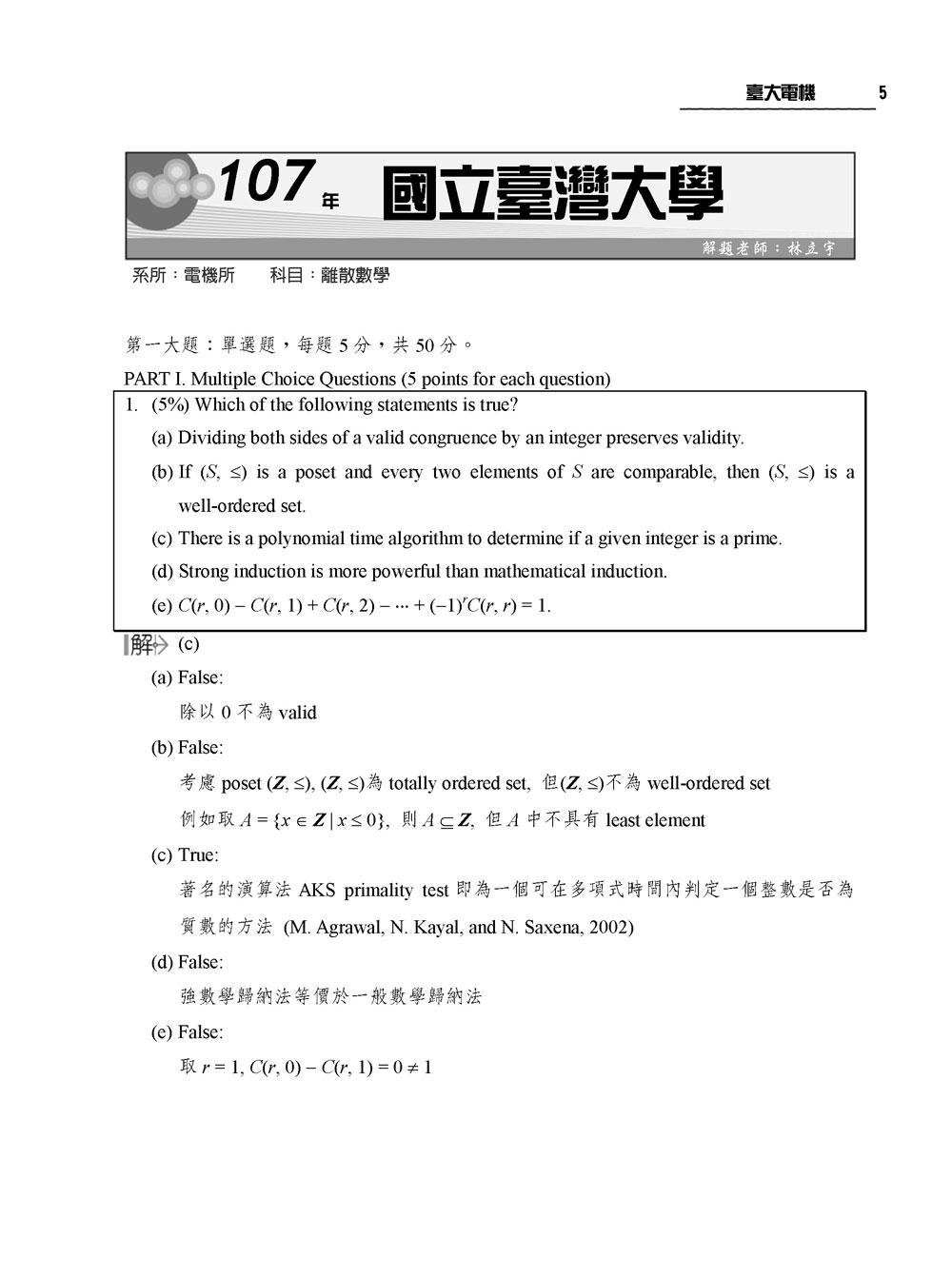 ◤博客來BOOKS◢ 暢銷書榜《推薦》研究所2019試題大補帖【離散數學】(105~107年試題)