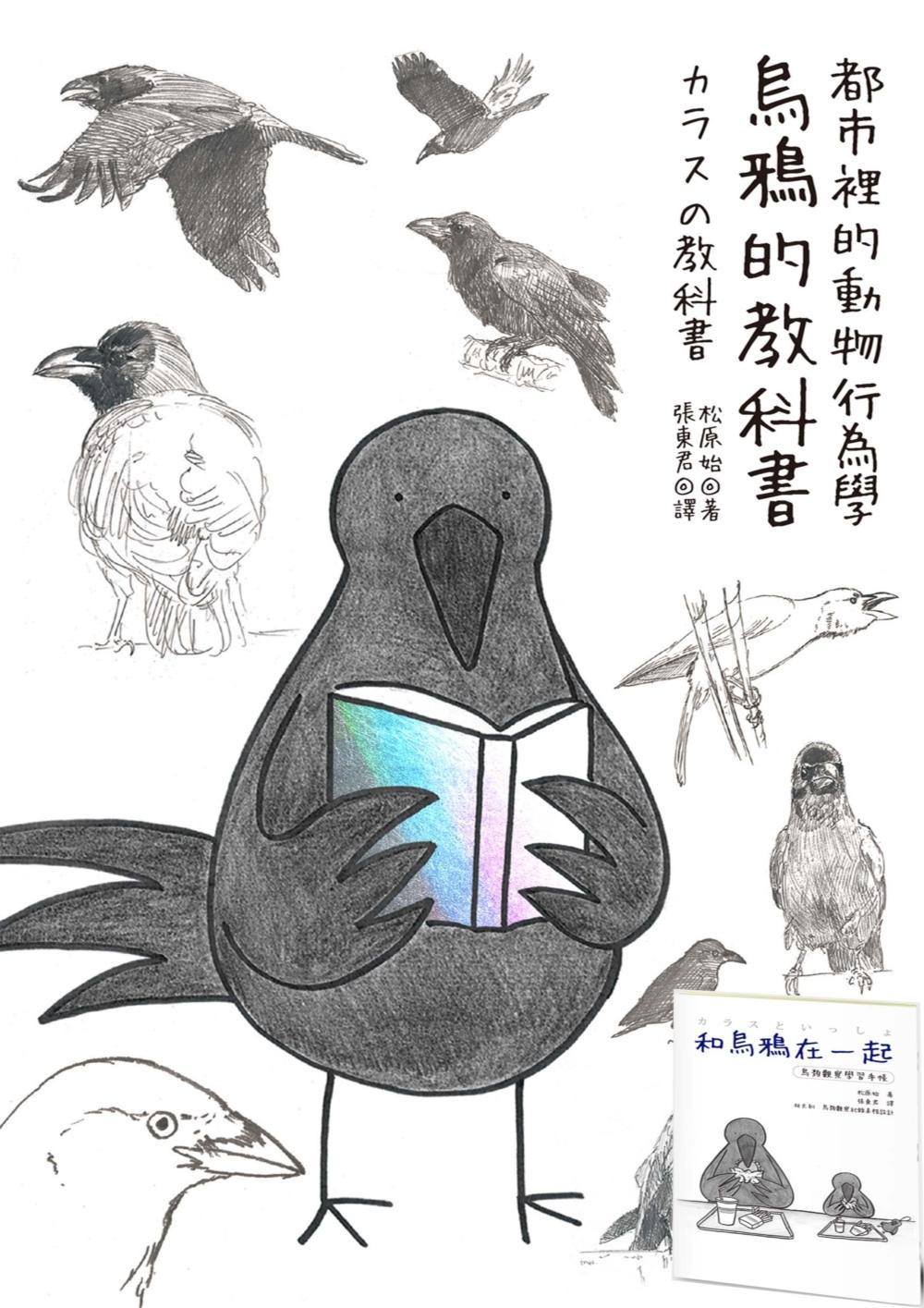 ◤博客來BOOKS◢ 暢銷書榜《推薦》烏鴉的教科書+鳥類觀察手帳雙套書