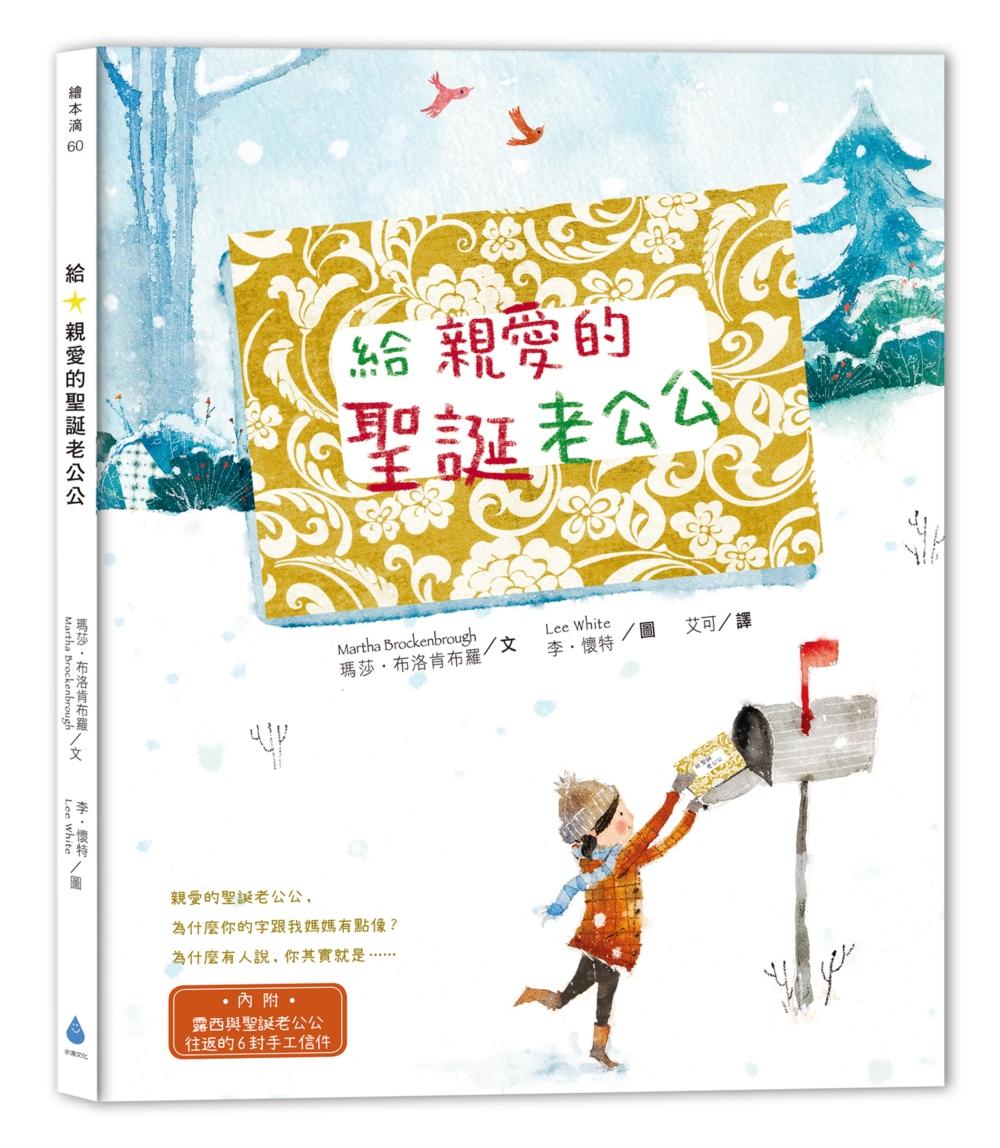 ◤博客來BOOKS◢ 暢銷書榜《推薦》給  親愛的聖誕老公公(內附露西與聖誕老公公往返的 6 封手工信件)