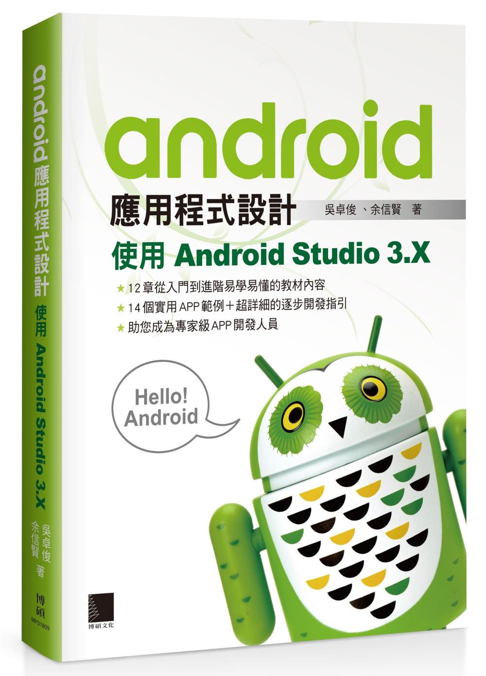 ◤博客來BOOKS◢ 暢銷書榜《推薦》Android應用程式設計