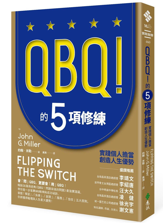 ◤博客來BOOKS◢ 暢銷書榜《推薦》QBQ!的5項修練:實踐個人擔當,創造人生優勢(暢銷新裝版)