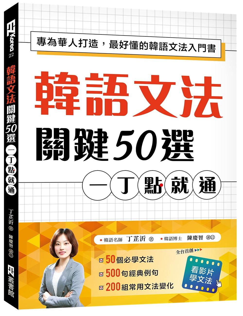 ◤博客來BOOKS◢ 暢銷書榜《推薦》韓語文法關鍵50選,一丁點就通:專為華人打造,最好懂的韓語文法入門書(附教學影片QR碼、文法變化表)