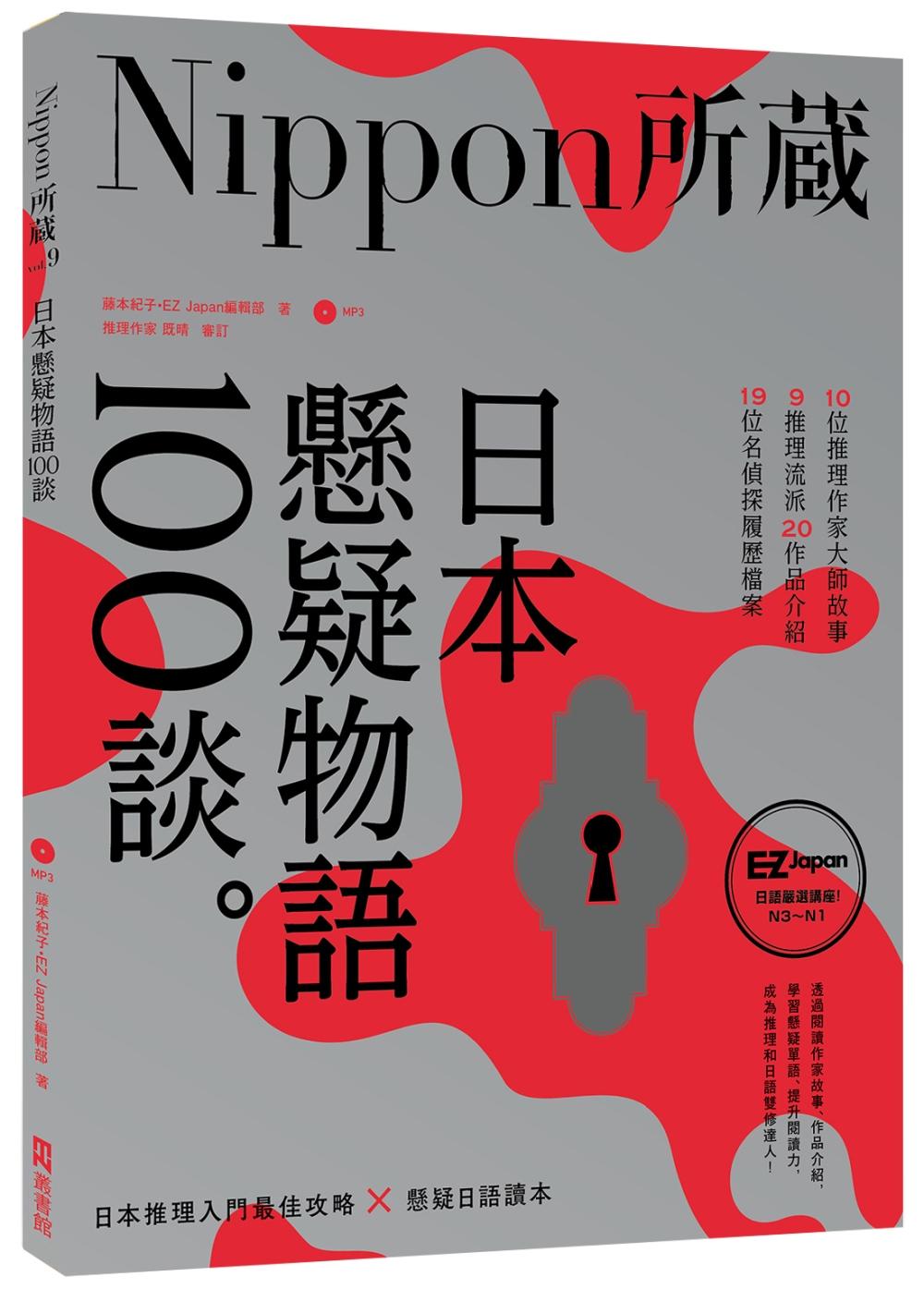 ◤博客來BOOKS◢ 暢銷書榜《推薦》日本懸疑物語100談:Nippon所藏日語嚴選講座(1書1MP3)