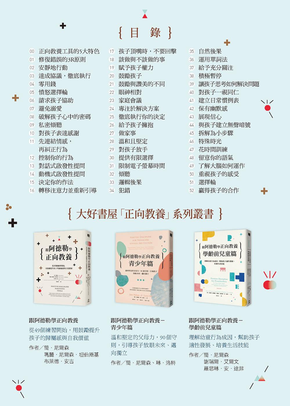 ◤博客來BOOKS◢ 暢銷書榜《推薦》正向教養親子互動工具卡:提升教養技巧52招