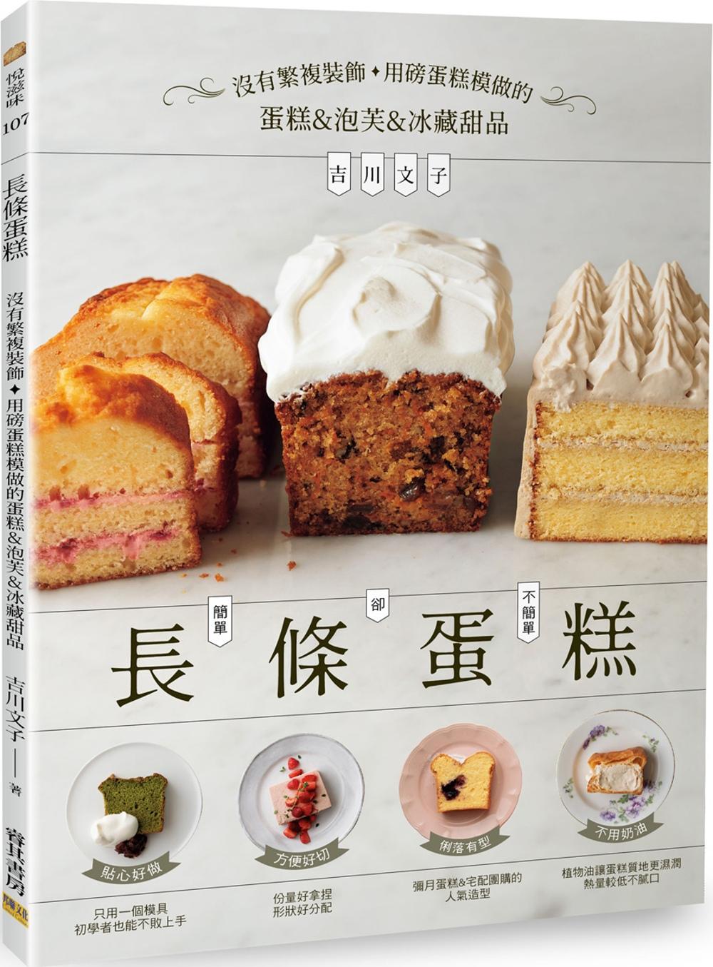 長條蛋糕:沒有繁複裝飾,用磅蛋糕模做的蛋糕&泡芙&冰藏甜品
