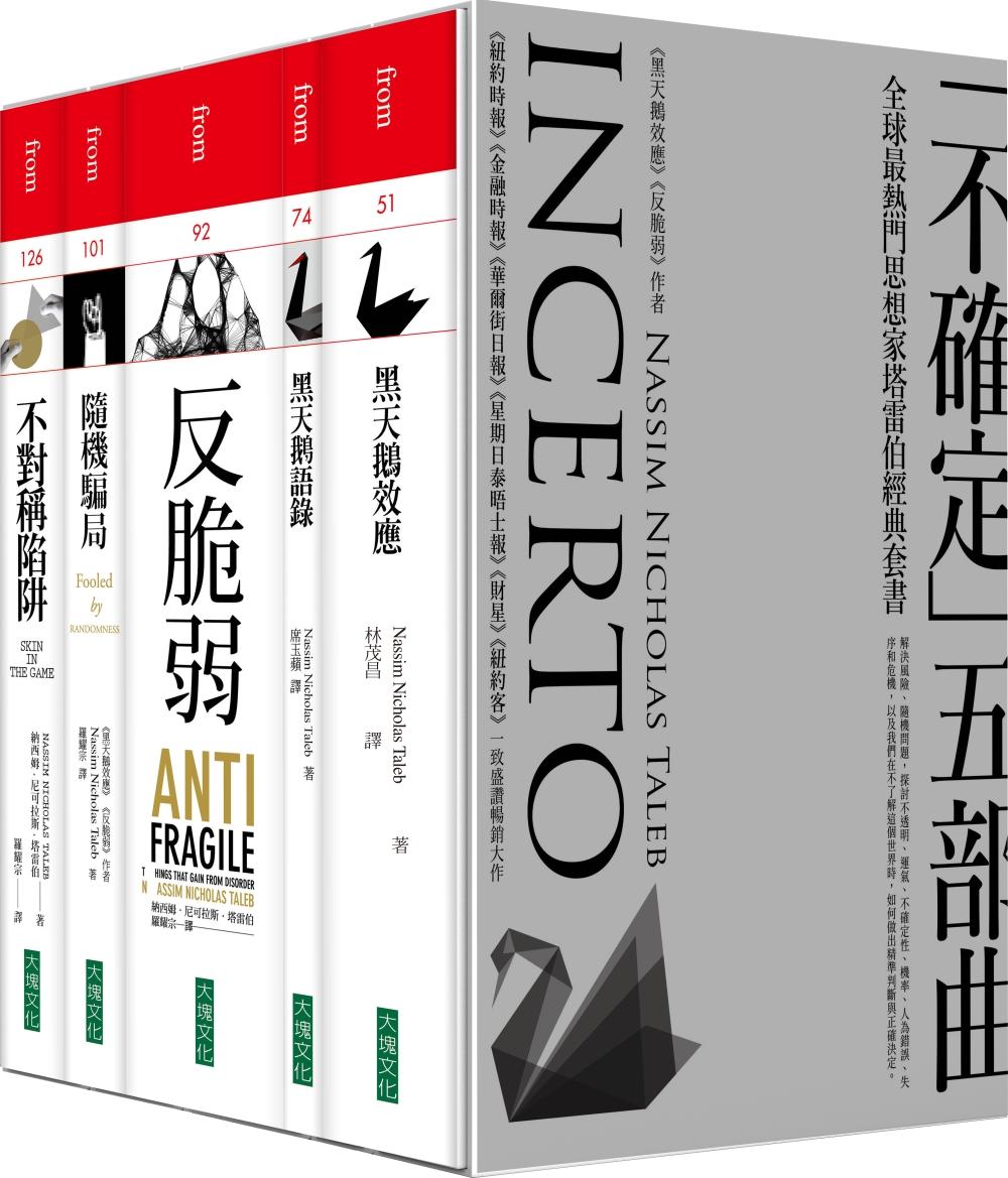 《黑天鵝效應》作者塔雷伯經典套書「不確定」五部曲(含五冊:隨機騙局、黑天鵝效應、黑天鵝語錄、反脆弱、不對稱陷阱)