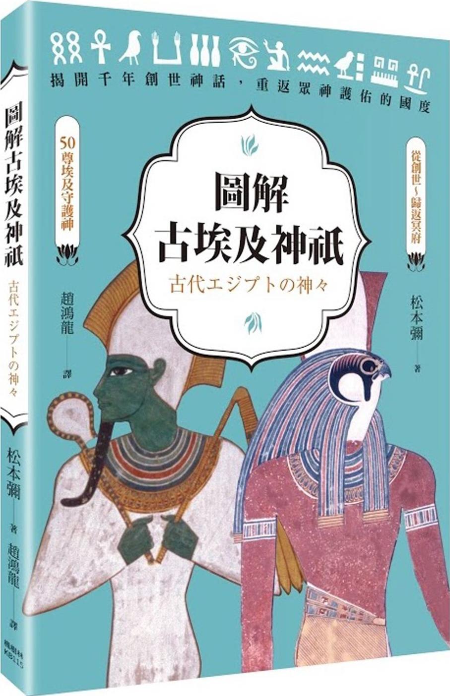 ◤博客來BOOKS◢ 暢銷書榜《推薦》圖解古埃及神祇