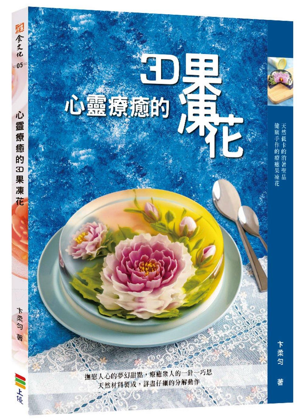 ◤博客來BOOKS◢ 暢銷書榜《推薦》心靈療癒的3D果凍花