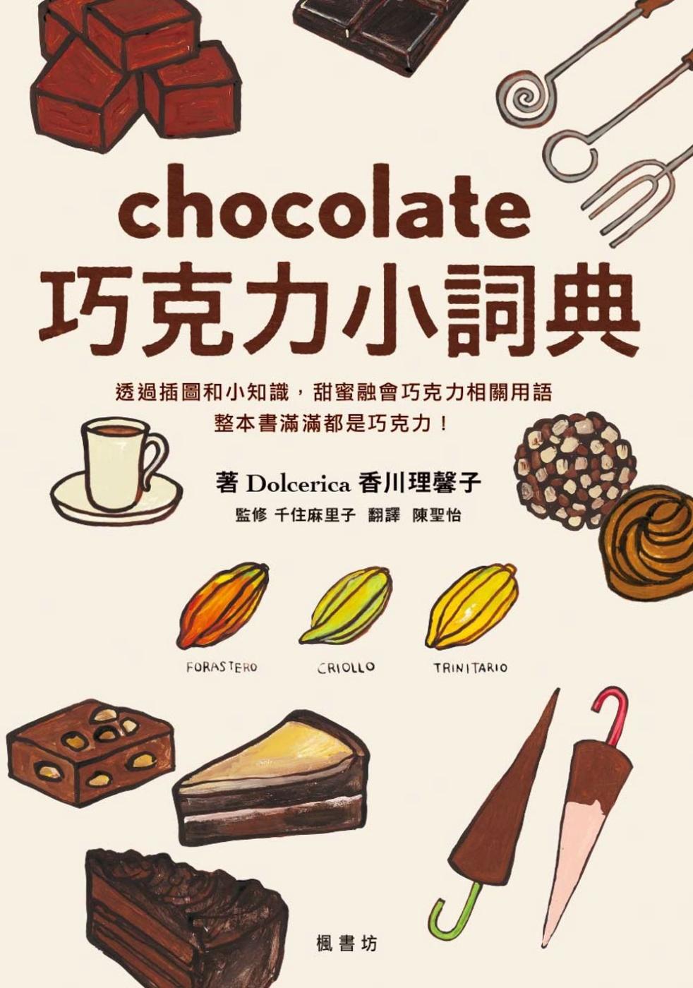 巧克力小詞典 萬用豆知識5