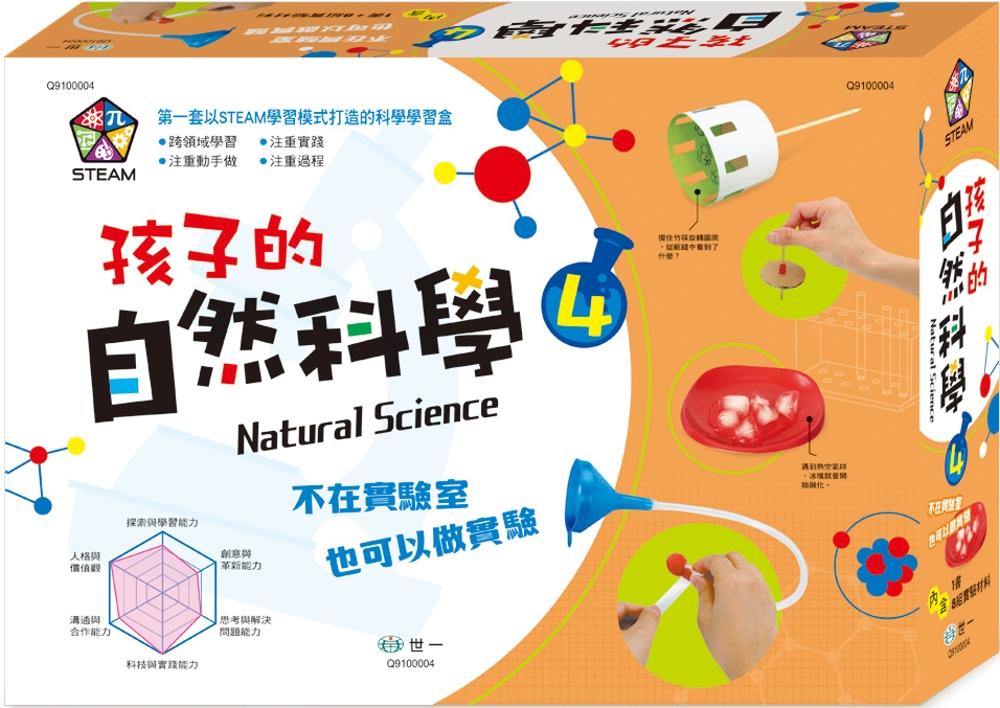 孩子的自然科學實驗4