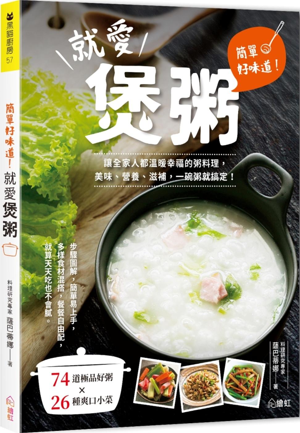 ◤博客來BOOKS◢ 暢銷書榜《推薦》簡單好味道!就愛煲粥 :讓全家人都溫暖幸福的粥料理,美味、營養、滋補,一碗粥就搞定!