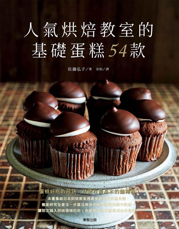 ◤博客來BOOKS◢ 暢銷書榜《推薦》人氣烘焙教室的基礎蛋糕54款