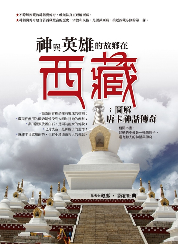 神與英雄的故鄉在西藏:圖解唐卡...