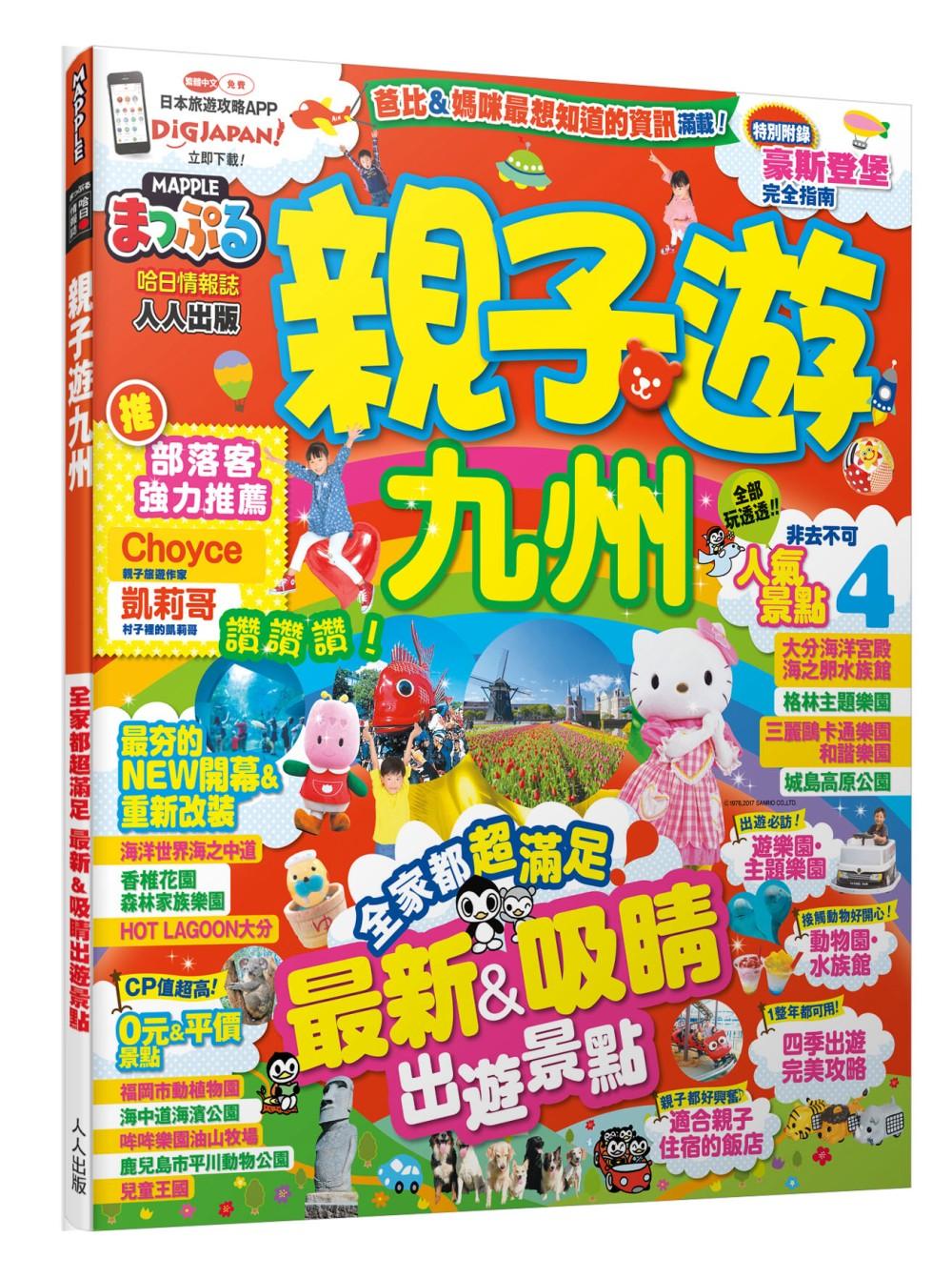 ◤博客來BOOKS◢ 暢銷書榜《推薦》親子遊九州:MM哈日情報誌系列13