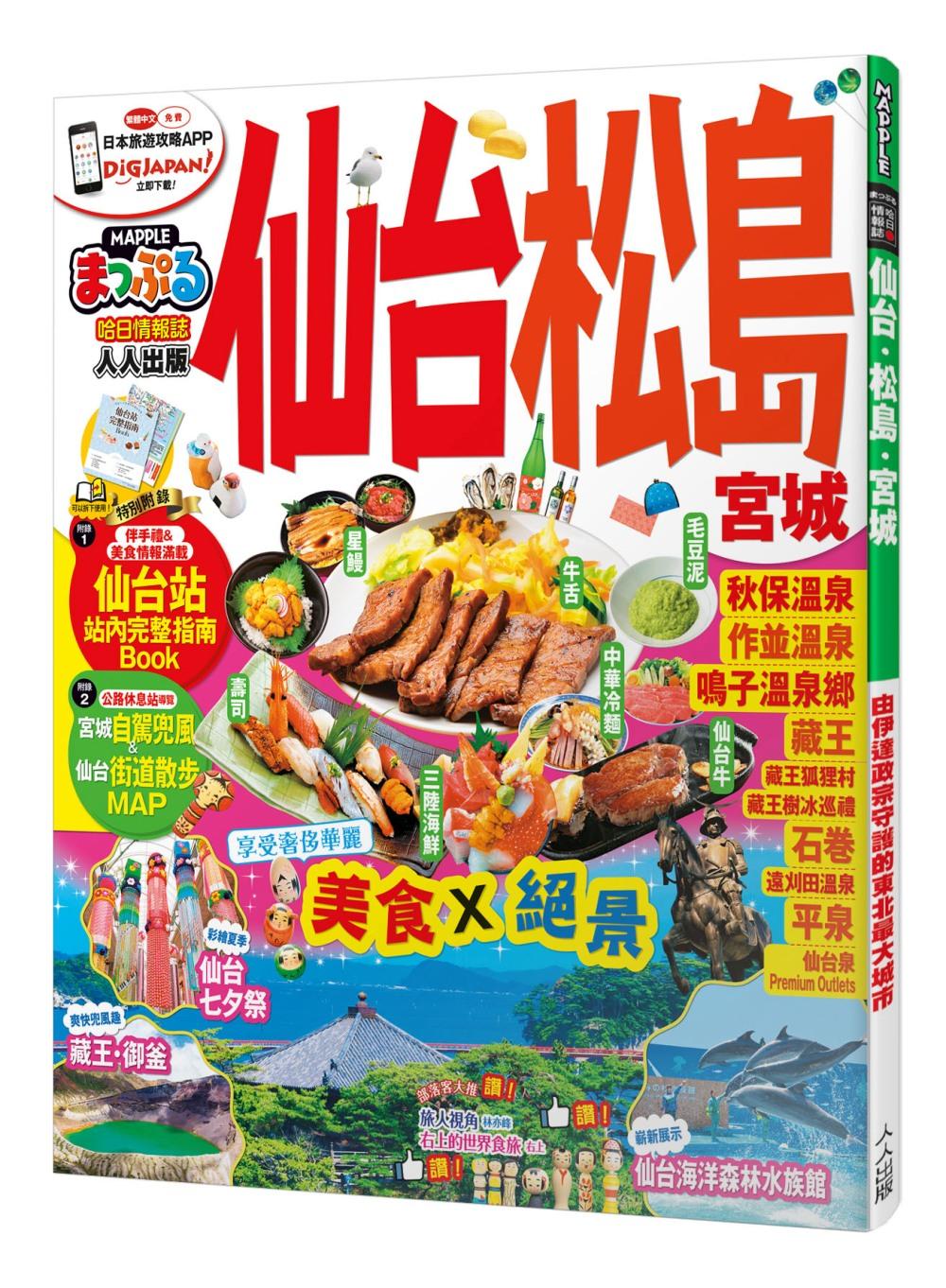 ◤博客來BOOKS◢ 暢銷書榜《推薦》仙台‧松島 宮城:MM哈日情報誌系列14