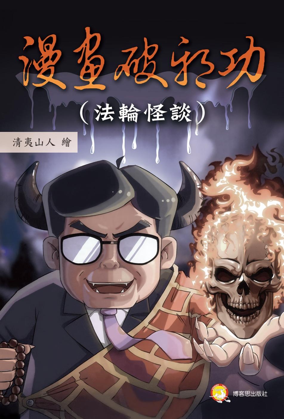 漫畫破邪功:(法輪怪談)
