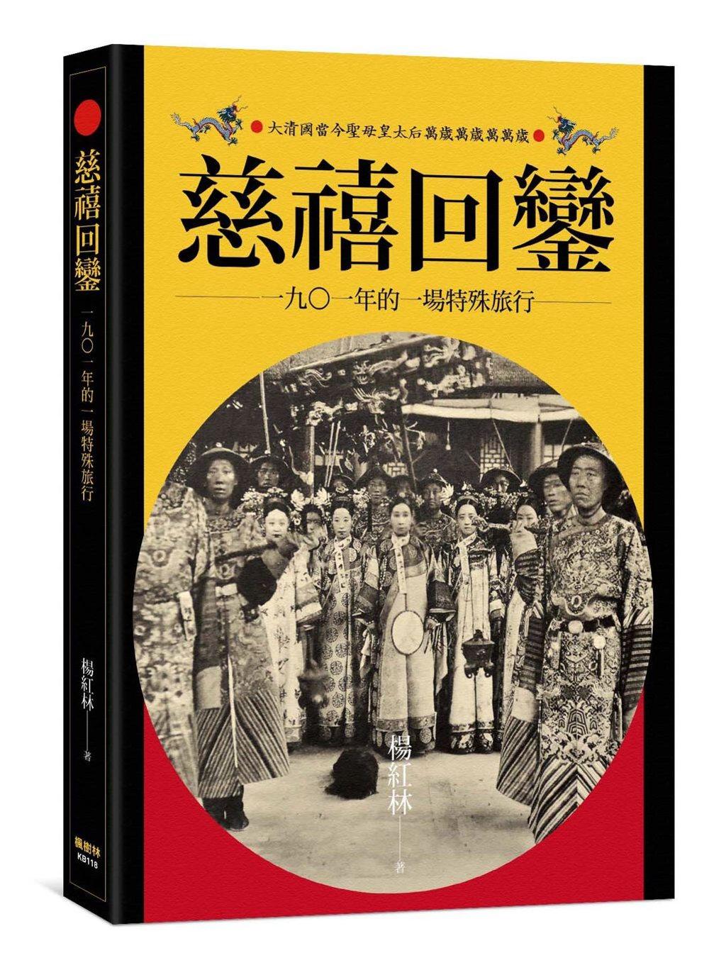 ◤博客來BOOKS◢ 暢銷書榜《推薦》慈禧回鑾:1901年的一場特殊旅行