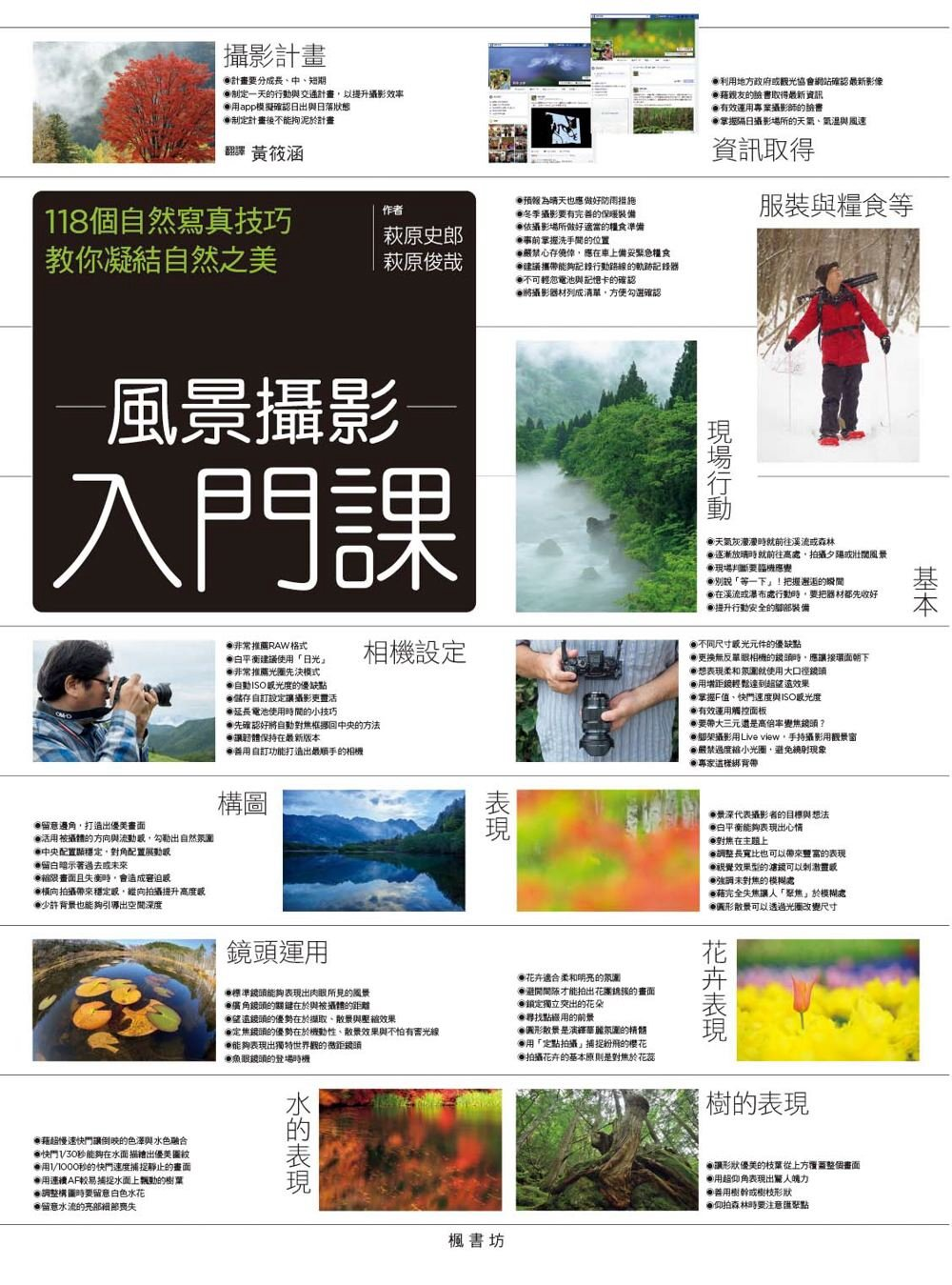 ◤博客來BOOKS◢ 暢銷書榜《推薦》風景攝影入門課:118個自然寫真技巧,教你凝結自然之美
