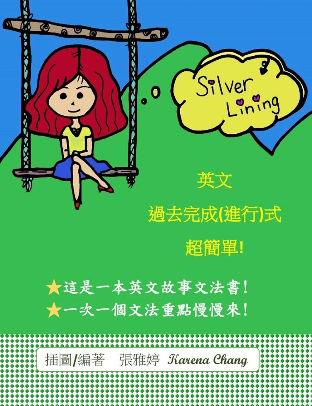 ◤博客來BOOKS◢ 暢銷書榜《推薦》Silver Lining:英文過去完成(進行)式超簡單!