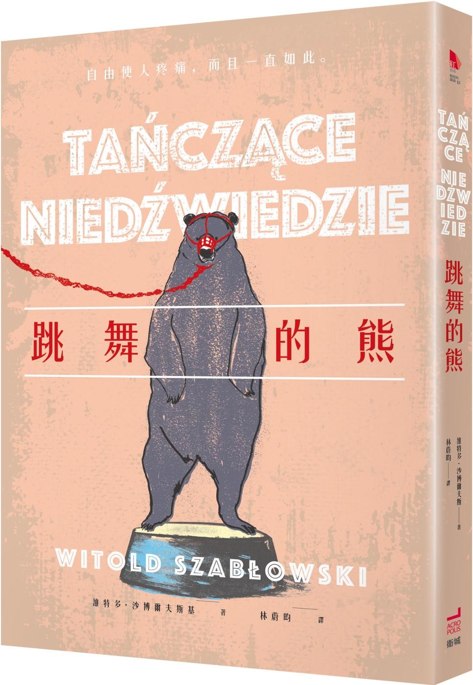◤博客來BOOKS◢ 暢銷書榜《推薦》跳舞的熊