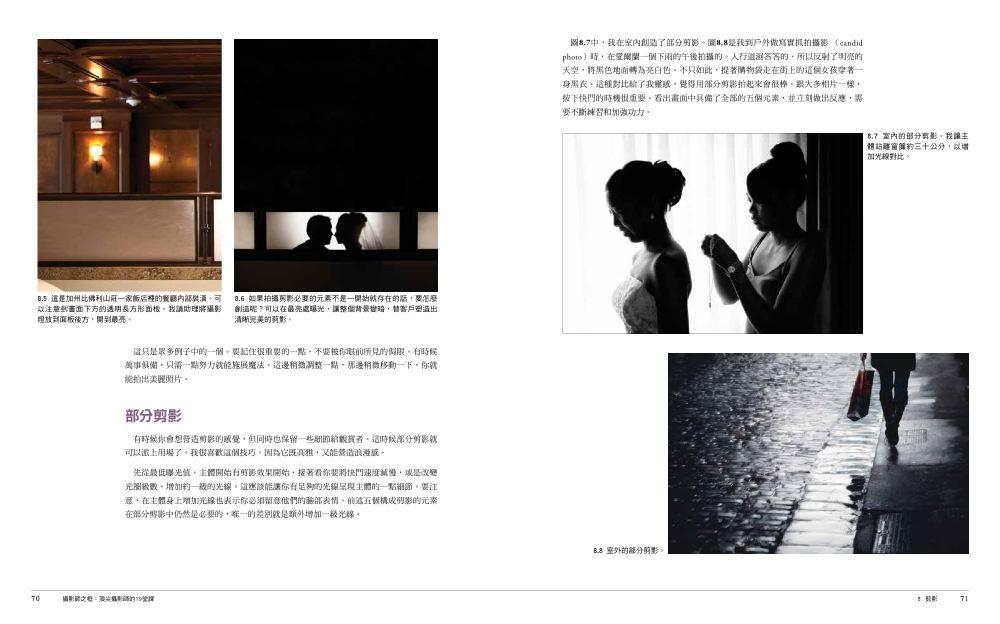 ◤博客來BOOKS◢ 暢銷書榜《推薦》攝影師之框:頂尖攝影師的19堂課