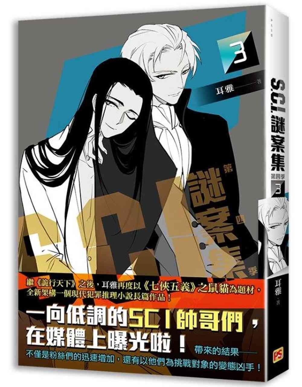 S.C.I.謎案集 第四季(3)