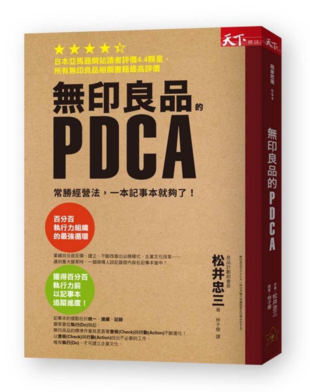 ◤博客來BOOKS◢ 暢銷書榜《推薦》無印良品的PDCA:常勝經營法,一本筆記本就夠了!