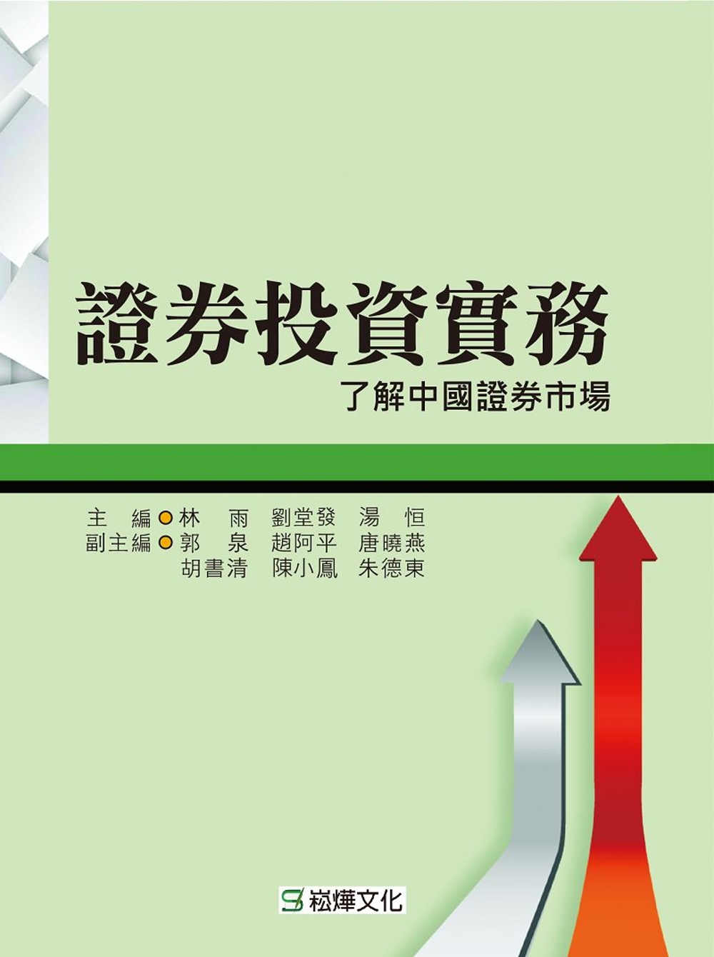 證券投資實務:了解中國證券市場