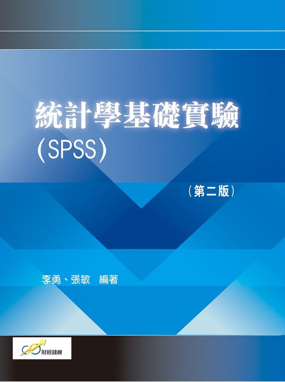 統計學基礎實驗(SPSS)(第二版)