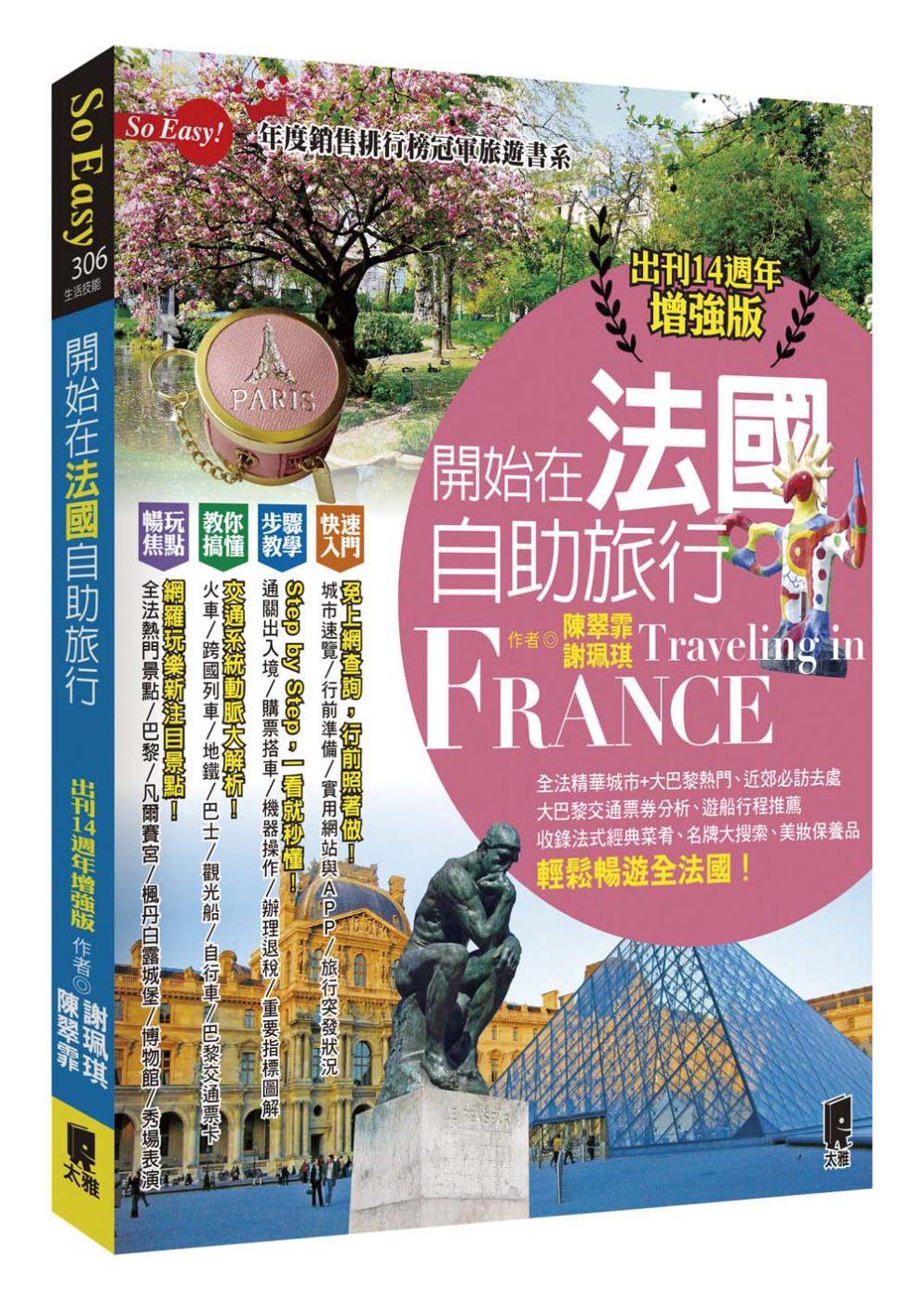 ◤博客來BOOKS◢ 暢銷書榜《推薦》開始在法國自助旅行(出刊14週年增強版)