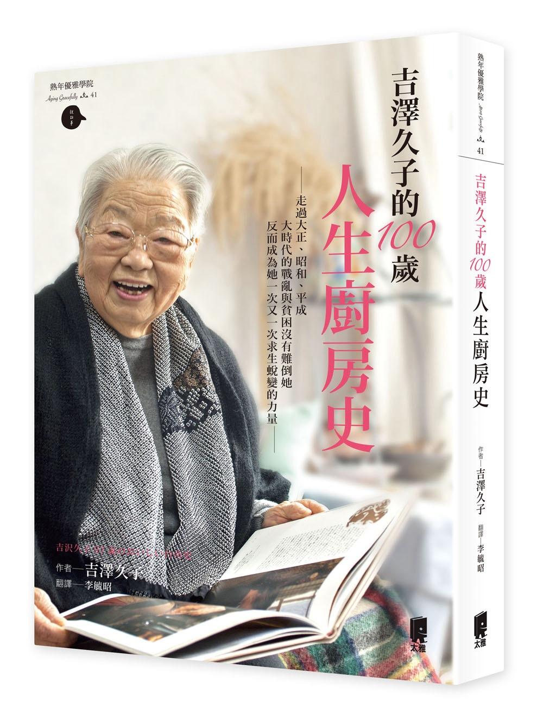 ◤博客來BOOKS◢ 暢銷書榜《推薦》吉澤久子的100歲人生廚房史