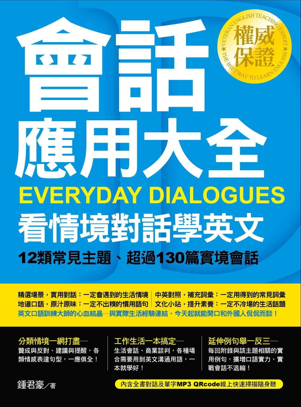 ◤博客來BOOKS◢ 暢銷書榜《推薦》會話應用大全:看情境對話學英文:12類常見主題、超過130篇實境會話