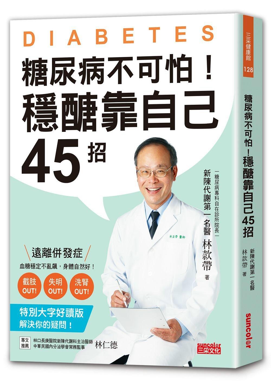 ◤博客來BOOKS◢ 暢銷書榜《推薦》糖尿病不可怕!穩醣靠自己45招:新陳代謝第一名醫教你遠離截肢、失明、洗腎併發症(特別大字好讀版)