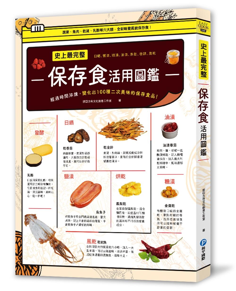 史上最完整保存食活用圖鑑:日晒...