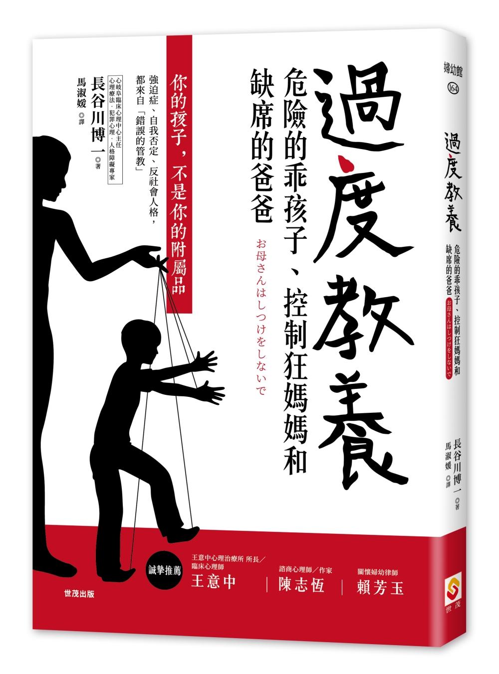 ◤博客來BOOKS◢ 暢銷書榜《推薦》過度教養:危險的乖孩子、控制狂媽媽和缺席的爸爸