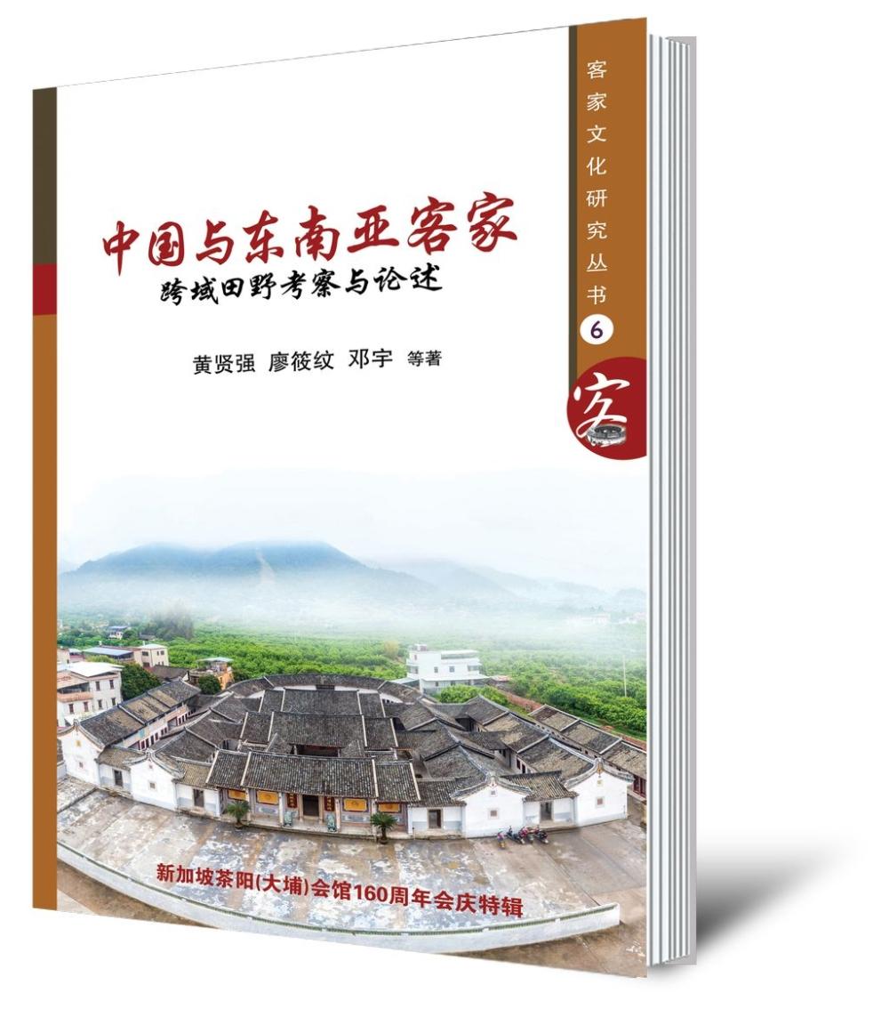 中國與東南亞客家:跨域田野考察與論述〈簡體書〉