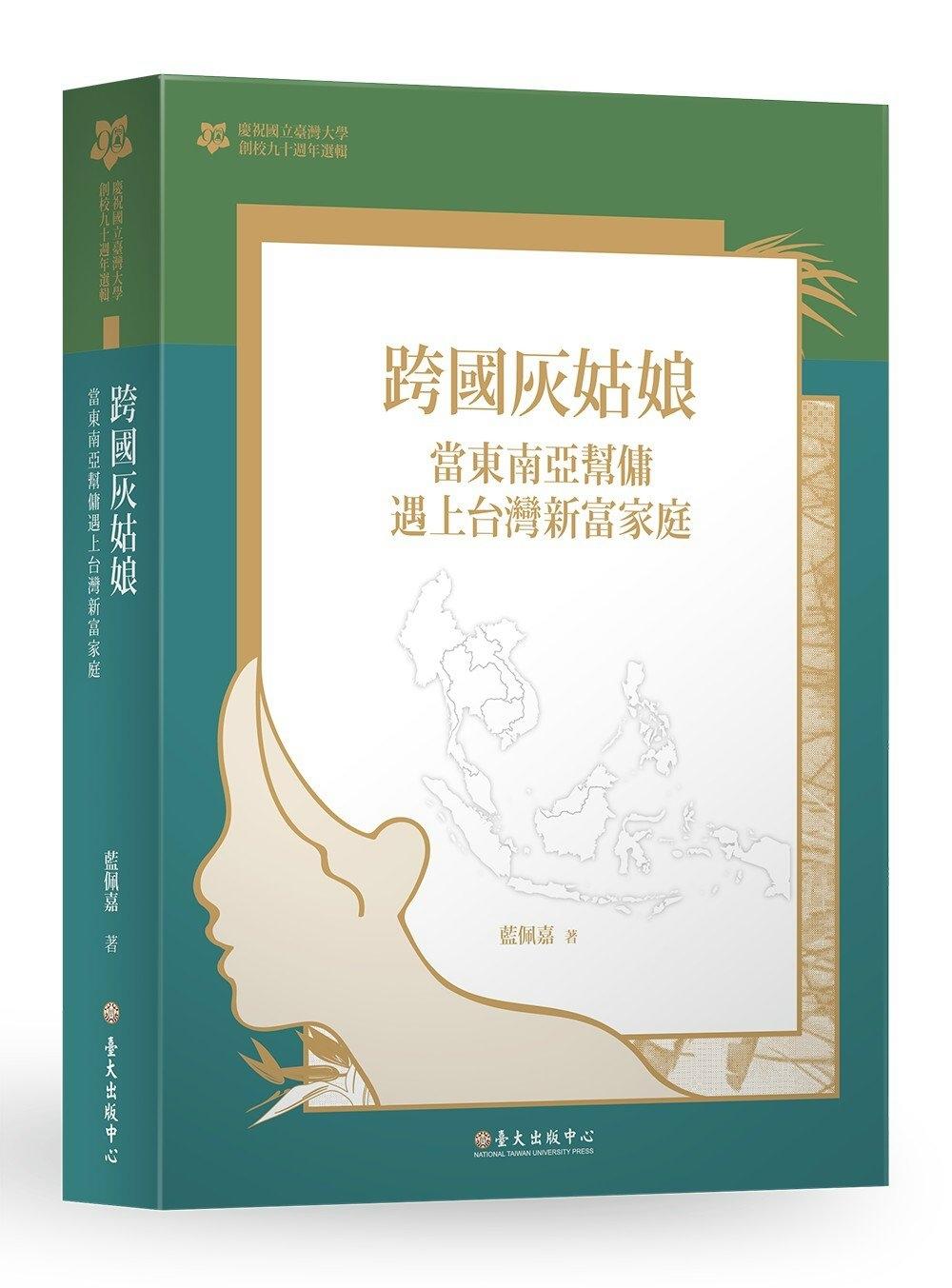 跨國灰姑娘:當東南亞幫傭遇上台灣新富家庭【臺大九十週年校慶版】