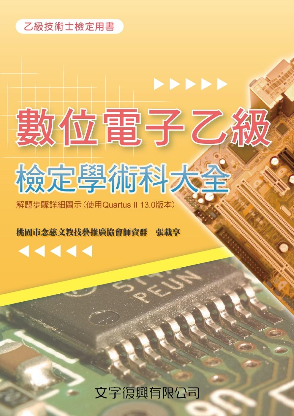 數位電子乙級檢定學術科大全(4版)