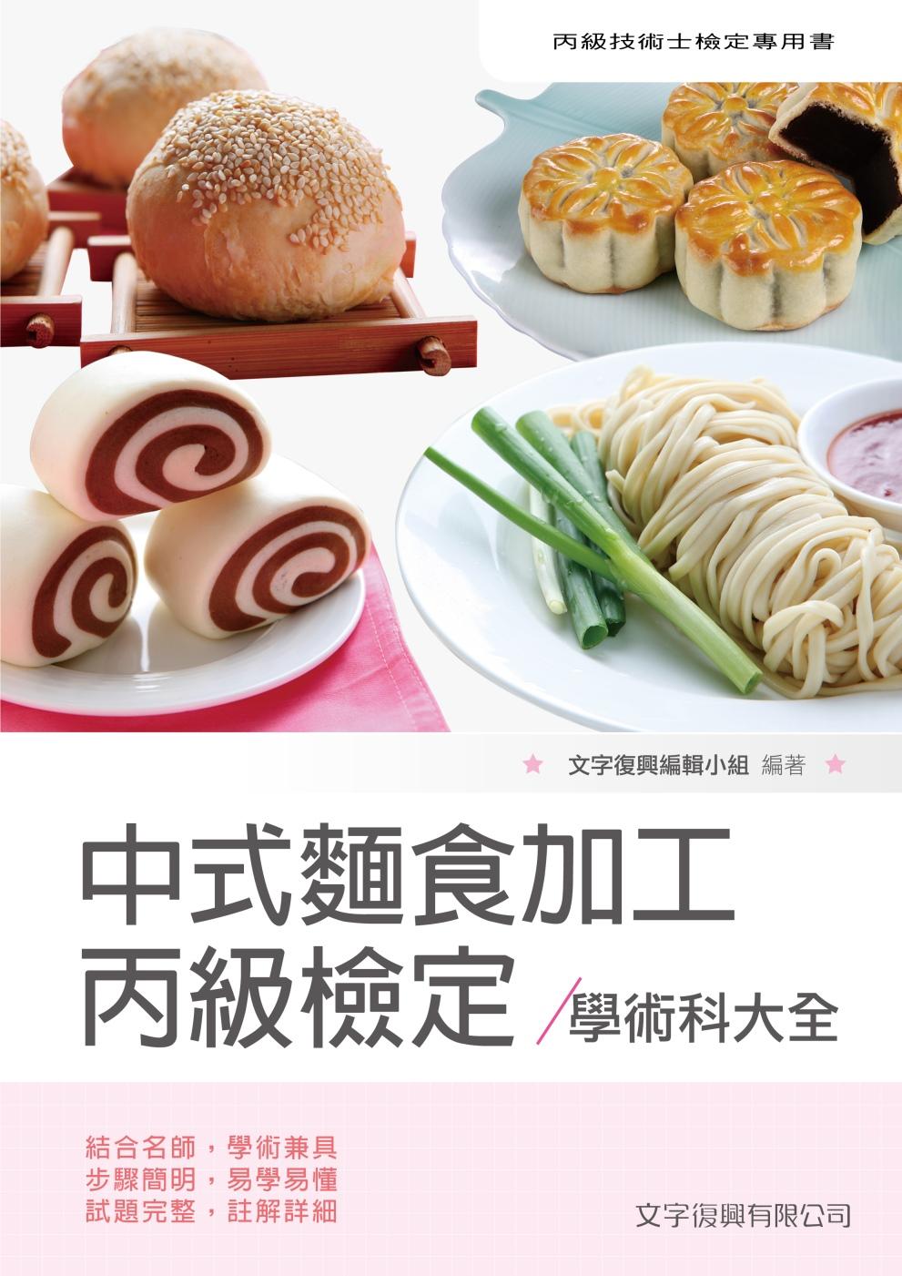 中式麵食加工丙級檢定學術科大全(5版)