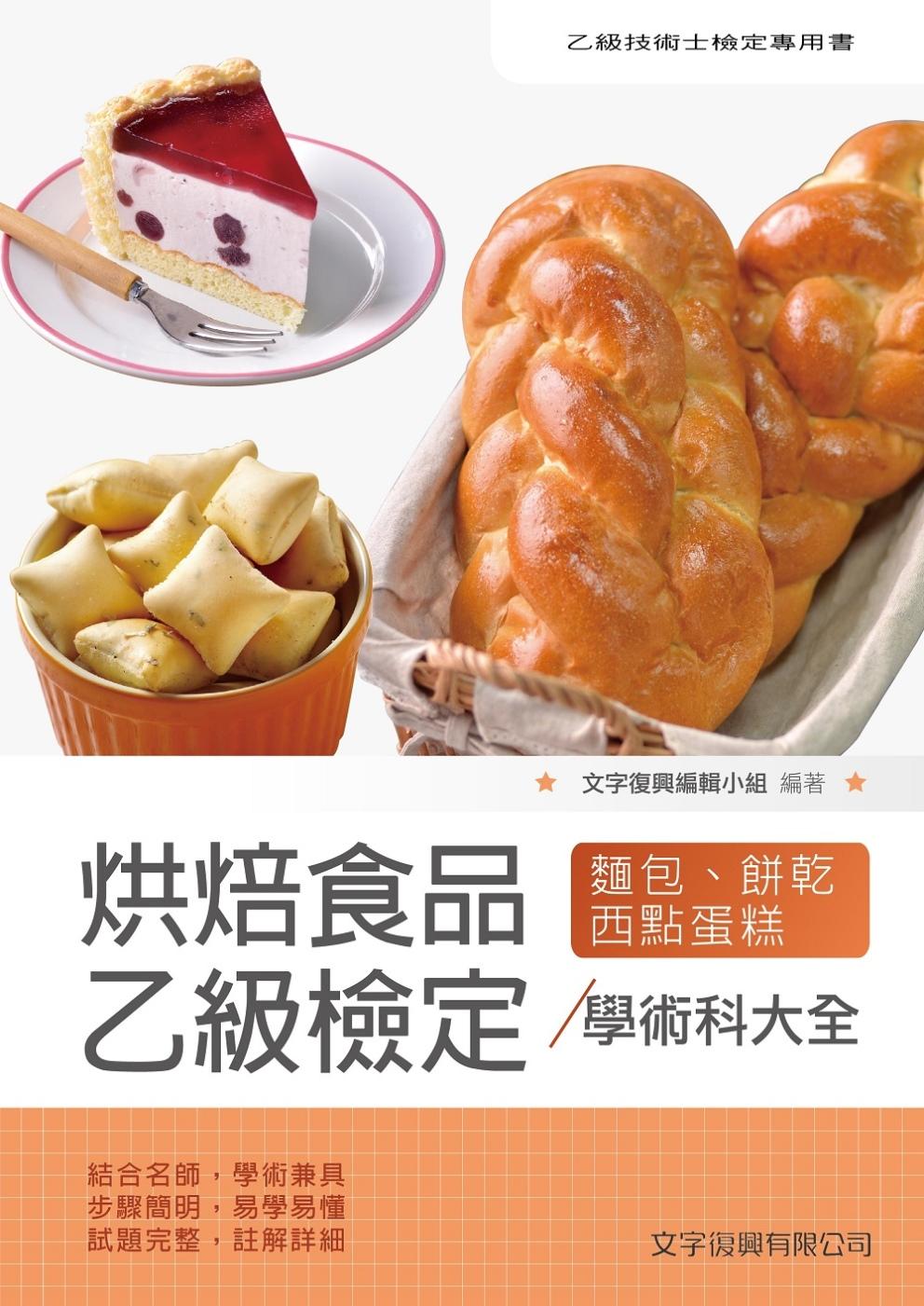 烘焙食品乙級檢定學術科大全(2版)